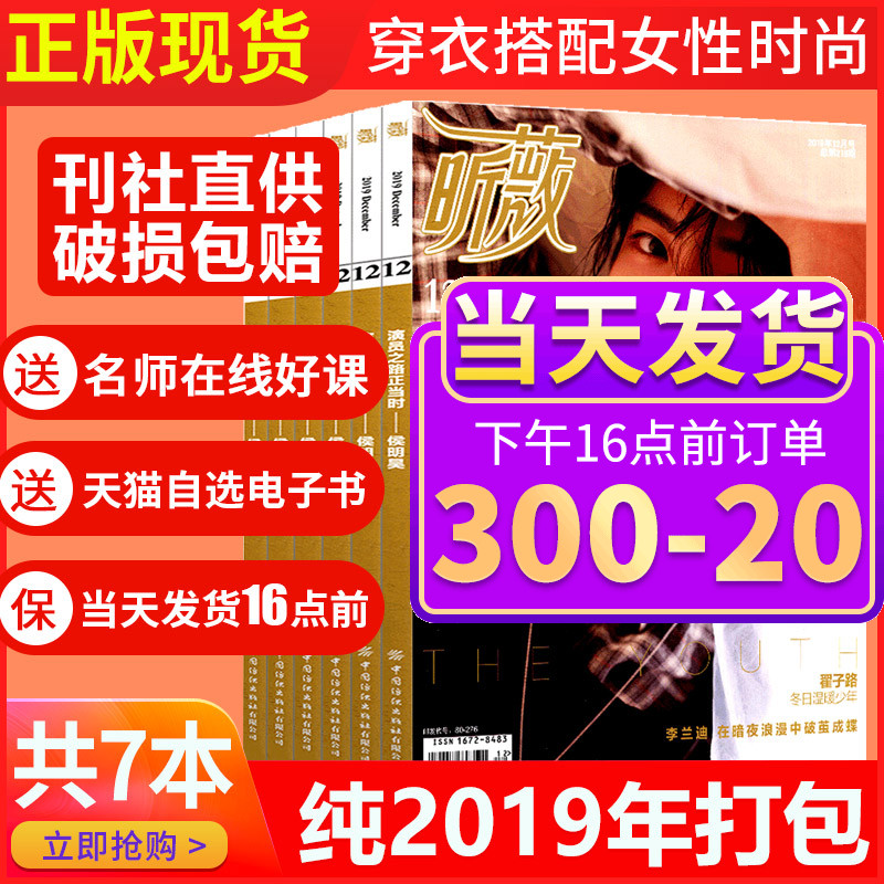 [quick delivery from stock! ?Vivi Xinwei magazine, January 2020 + 5 / 6 / 7 / 10 / 11 / December 2019, 7 packed inner pages: early spring clothing with womens fashion, fashion and beauty