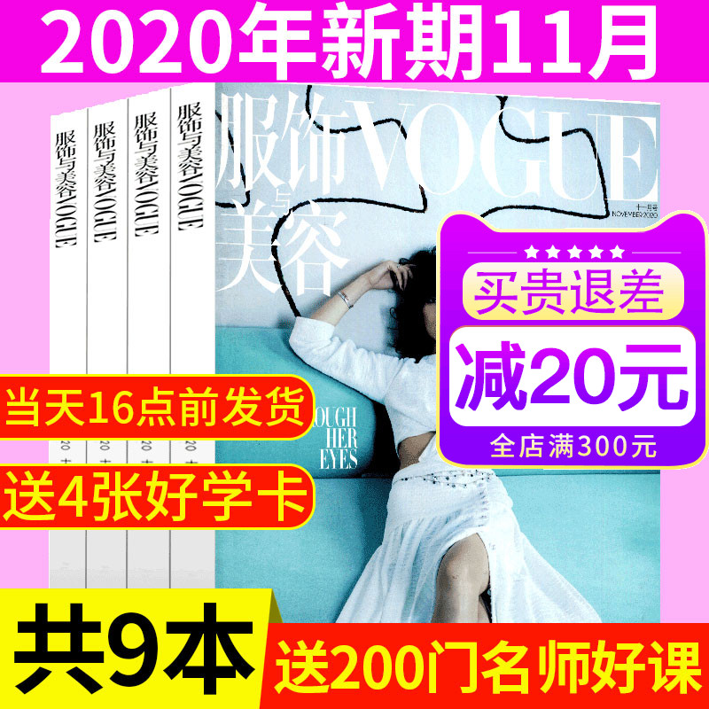 [4.5 yuan / book, a total of 10] vogue clothing and Beauty Magazine April / 6 / 8 / 9 / 10, 2020 + July / 8 / 10-december, 2019 packaging fashion magazine womens clothing and fashion star non off Journal