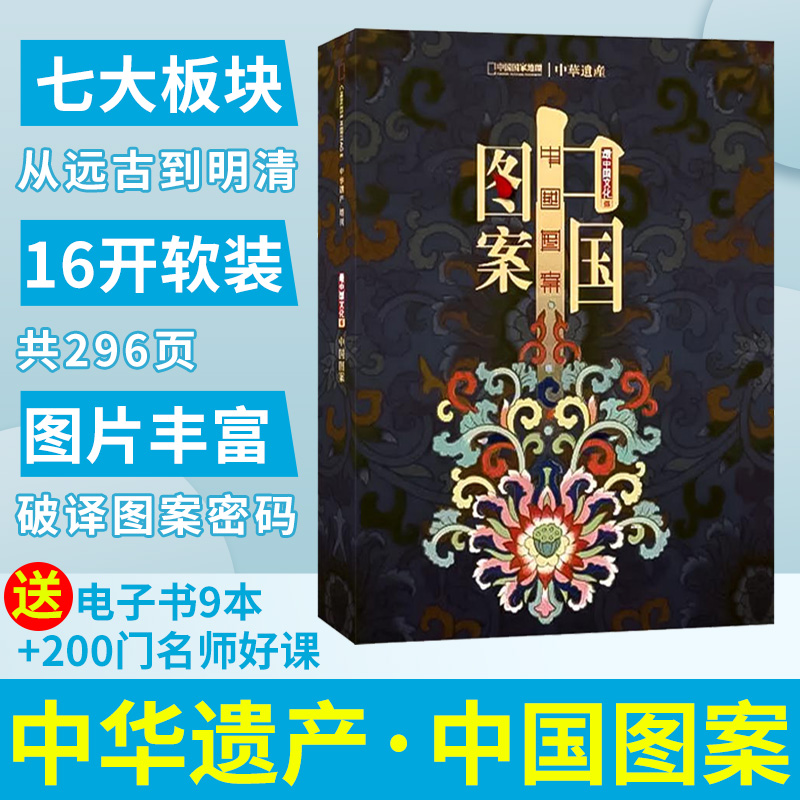 [Chinese pattern] in 2020, Chinese heritage magazine will supplement the seven sections of historical and cultural patterns, which will take you to see the pattern periodicals of typical times from ancient times to Ming and Qing Dynasties