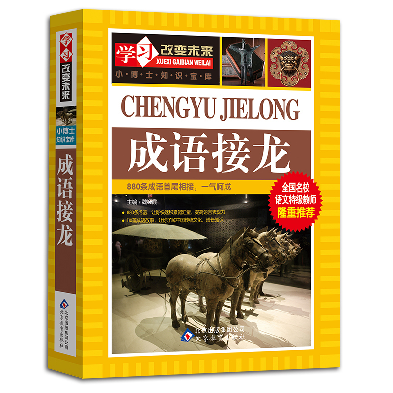 Idiom Jielong genuine learning changes future brain twists and turns