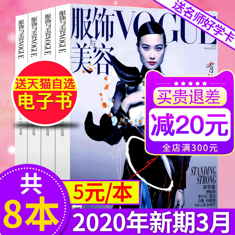 [6 yuan / book, 8 copies in total] vogue clothing and Beauty Magazine March 2020 + April 6 / 7 / 8 / 10 / 11 / December 2019 package fashion magazine womens clothing matching fashion stars non periodical