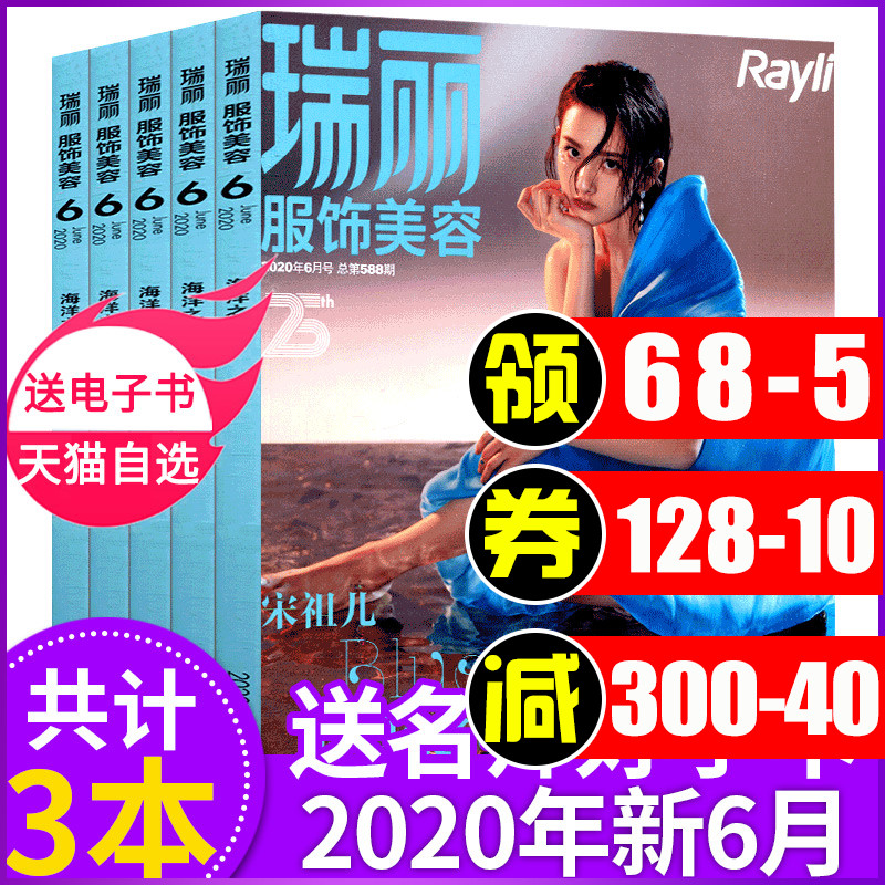[4 copies in total] Ruili fashion and Beauty Magazine January 2 / 3 / June 2020