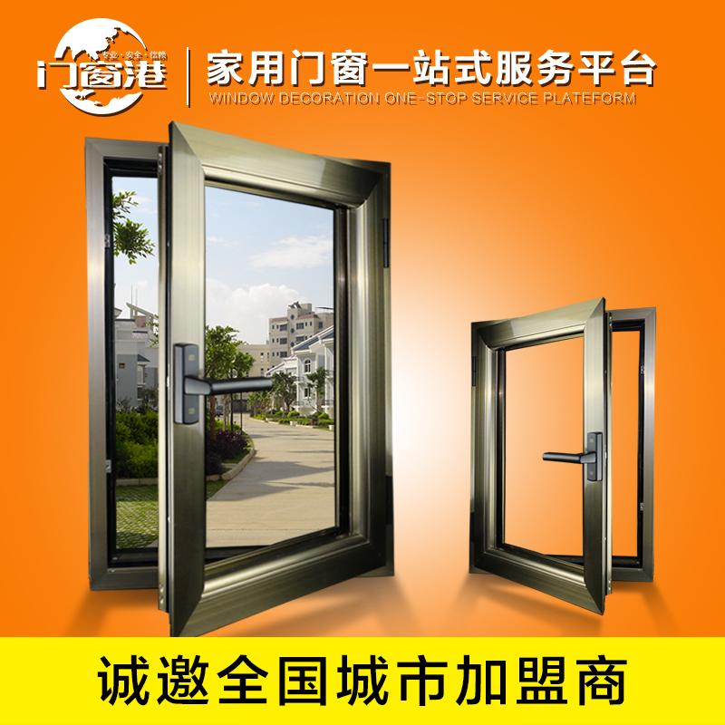 斷橋鋁門窗 鋼化隔音玻璃窗戶 鋁合金門窗 封陽台 落地窗定做