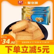春光食品海南特产零食椰子曲奇138g*4袋椰奶椰汁饼干早餐代餐