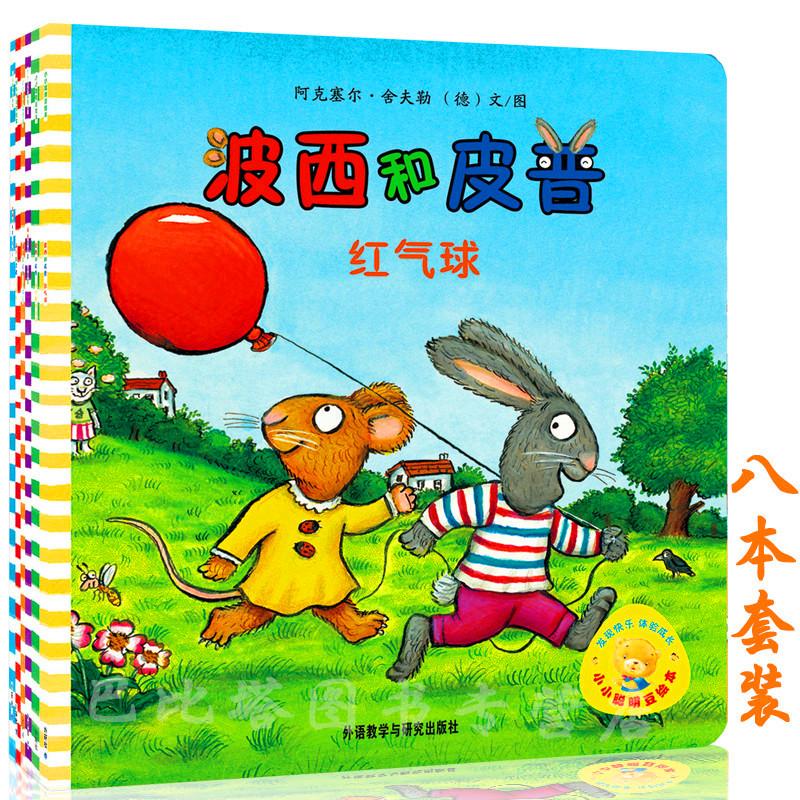 预售童书 小小聪明豆系列 波西和皮普 全套8本 红气球最心爱的玩具下雪天滑板车大怪兽尿裤子新朋友大搜索 绘本故事图画书聪明豆