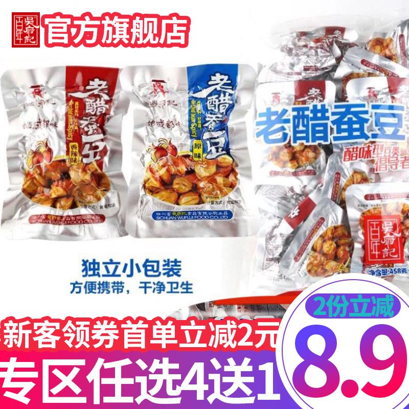 百年吴府记旗舰店老醋蚕豆458g四川零食怪味胡豆糖醋兰花豆小包装