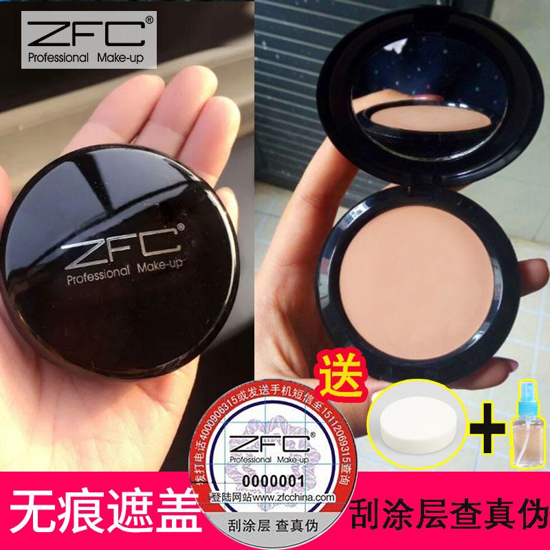 ZFC粉底膏感光无痕遮瑕膏自然遮斑痘印黑眼圈影楼化妆师专用底妆