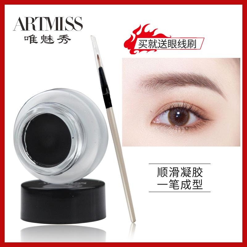 唯魅秀凝彩魅惑眼線膠膏防水防汗不暈染送眼線膠膏專用刷眼部彩妝