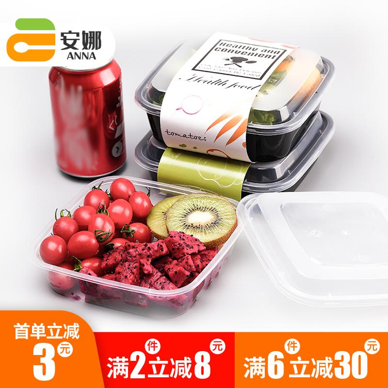 一次性餐盒方形外卖打包盒野餐水果捞沙拉可加热便当创意塑料饭盒