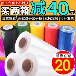 50cm缠绕膜PE拉伸膜包装膜保护塑料薄膜透明工业保鲜膜大卷打包膜