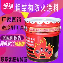 特价钢结构防火涂料室外防火漆室内超薄型水性油性防火油漆灰色图片