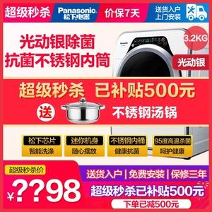 Panasonic/松下 XQG32-A312D光动银除