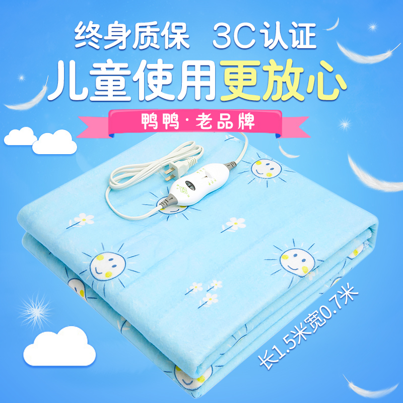 Duck single electric blanket electric mattress children girl student dormitory student safety waterproof small power beauty salon