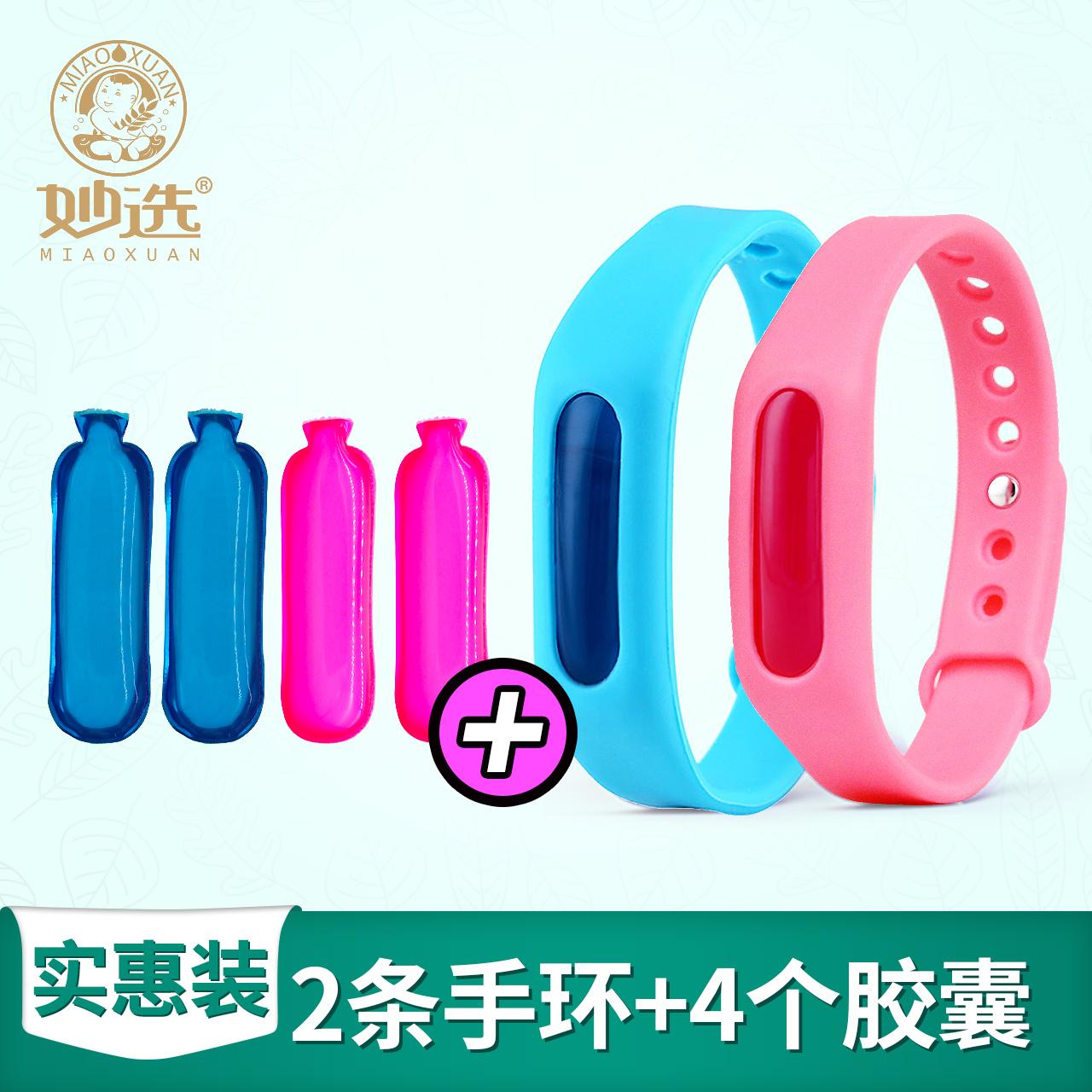 妙选驱蚊手环成人婴儿童宝宝防蚊手环可调节扣2条+4个囊