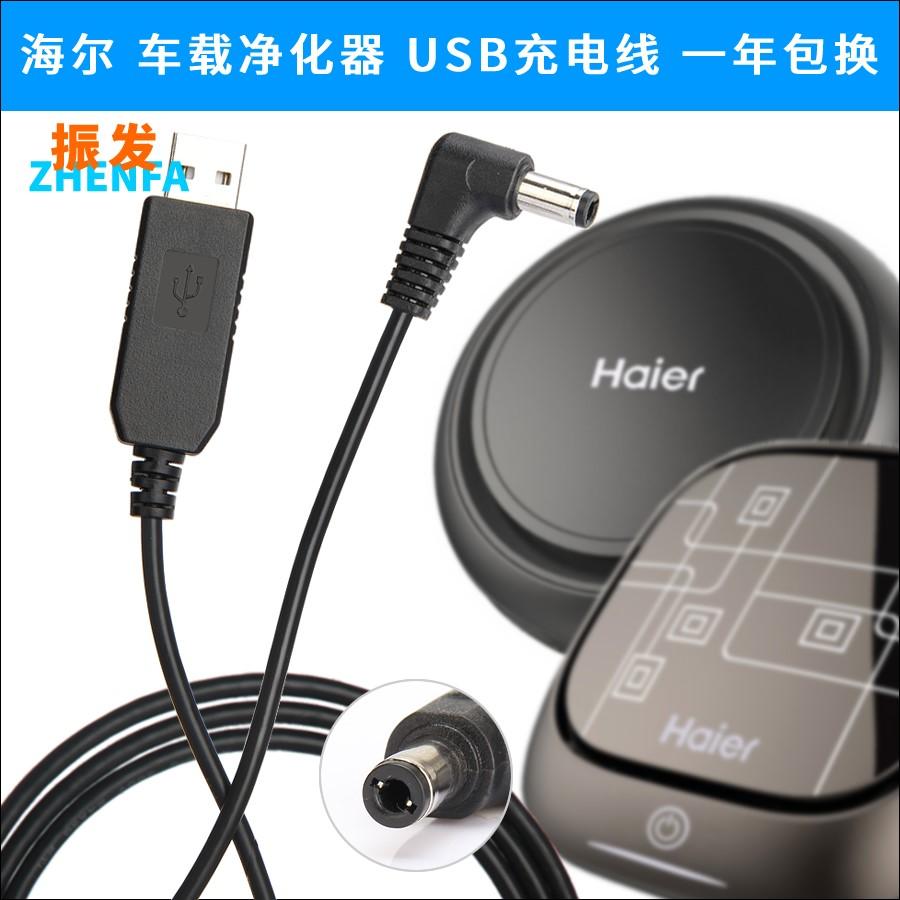 振发 小米 米家车载空气净化器点烟器USB电源线PM2.5汽车内供电线