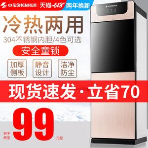 领50元券购买申花立式冷热办公室家用玻璃热水机