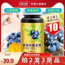 亨博士蓝莓叶黄素成人青少年咀嚼片