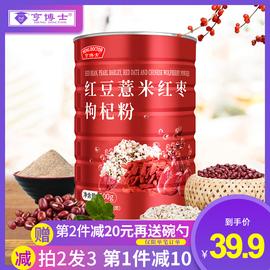 亨博士红豆红枣枸杞薏米粉速食冲饮懒人代餐饱腹养胃食品罐装600g