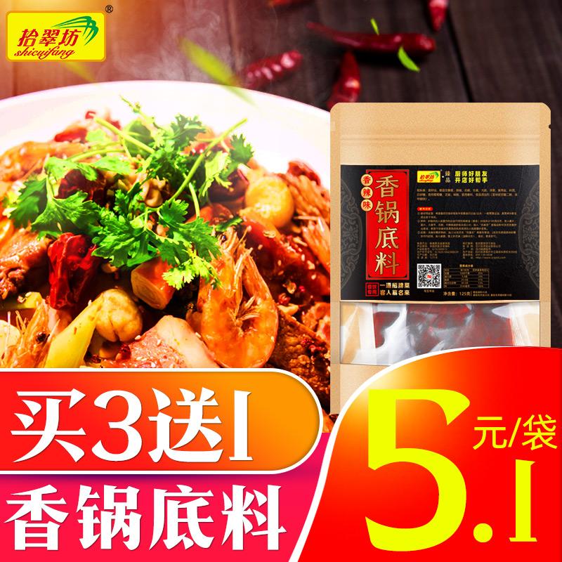 麻辣香锅底料干锅家用小包装香香锅满9.60元可用2.8元优惠券