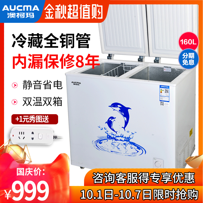 热销72件限时2件3折aucma /澳柯玛bcd-160cft冷冻柜
