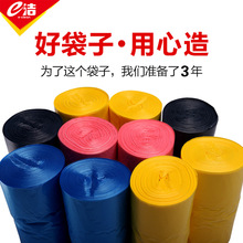 E-Jie vest garbage bag household thickening disposable pull and handheld plastic bag Majia 8-roll package mail