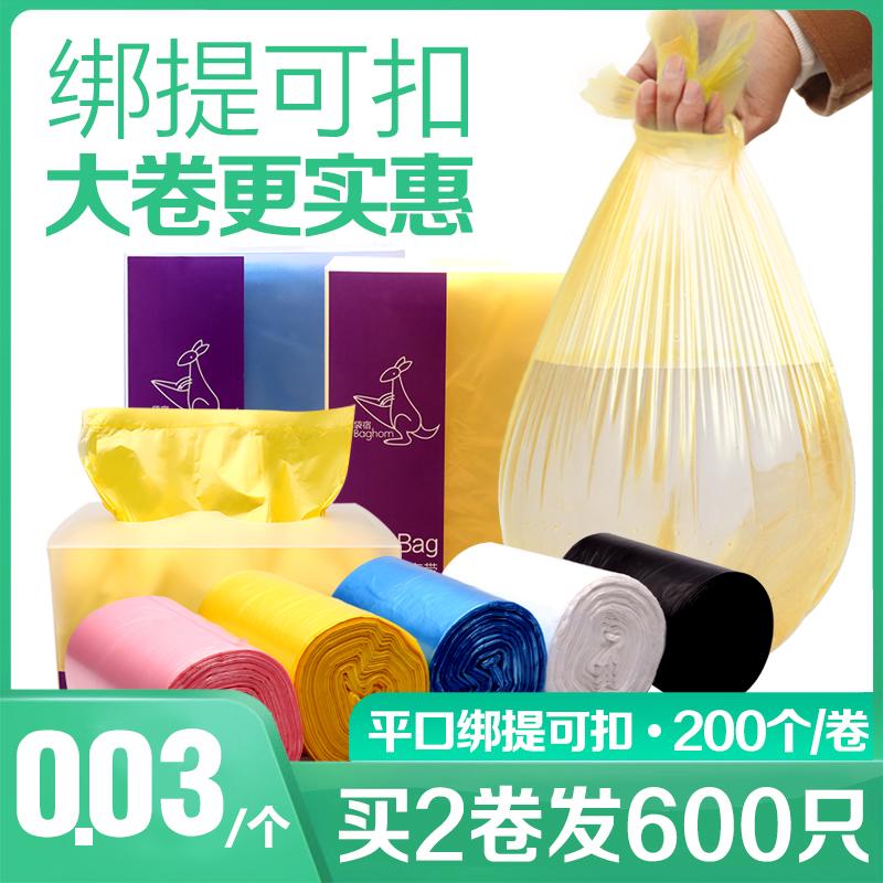 e洁垃圾袋大卷装家用学生宿舍用塑料袋点断式可绑可提中大号
