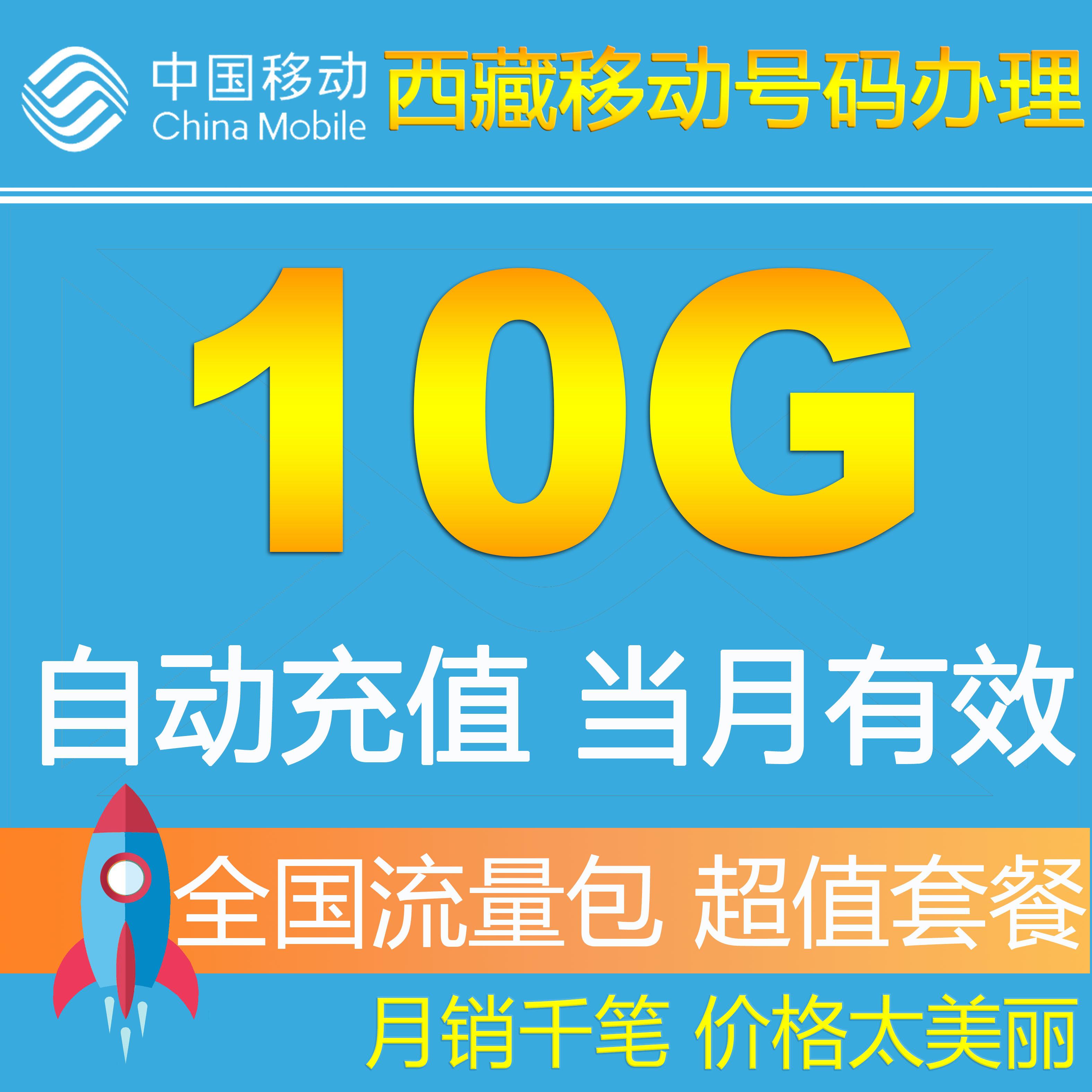 西藏移动流量充值全国10G流量2G/3G/4G通用手机流量包叠加包套餐Z