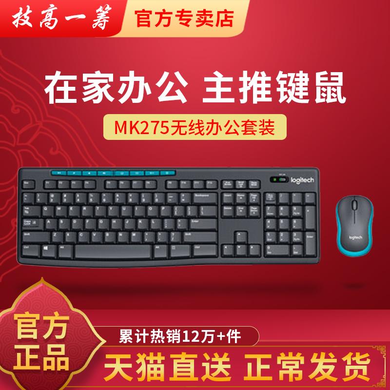 【菜鸟急速发货】国行 罗技MK275无线键盘鼠标 键鼠套装游戏USB笔记本苹果电脑台式智能办公家用防溅水
