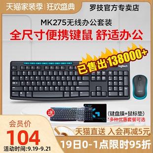 罗技MK275无线键盘鼠标套装 便携键鼠两件套防溅水办公打字游戏电竞笔记本电脑台式 入会减10元 一体机通用