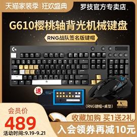 官方旗舰罗技G610机械键盘游戏cherry樱桃青红轴背光104键 电脑台式电竞办公打字专用鼠标键盘耳机套装男女生
