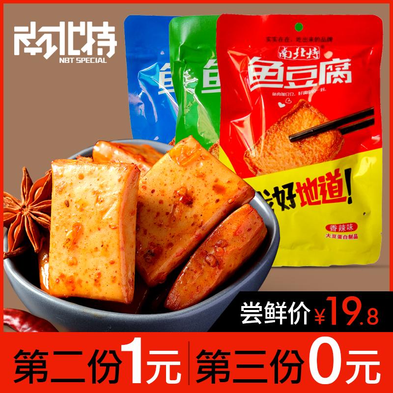 南北特100g鱼豆腐过年休闲零食小吃组合香辣麻味豆腐干鱼板烧豆干图片