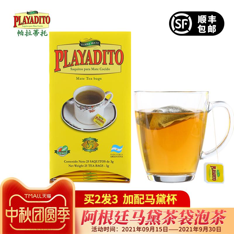 【买2赠1】帕拉蒂托马黛茶袋泡茶阿根廷进口无梗解腻茶饮25茶包