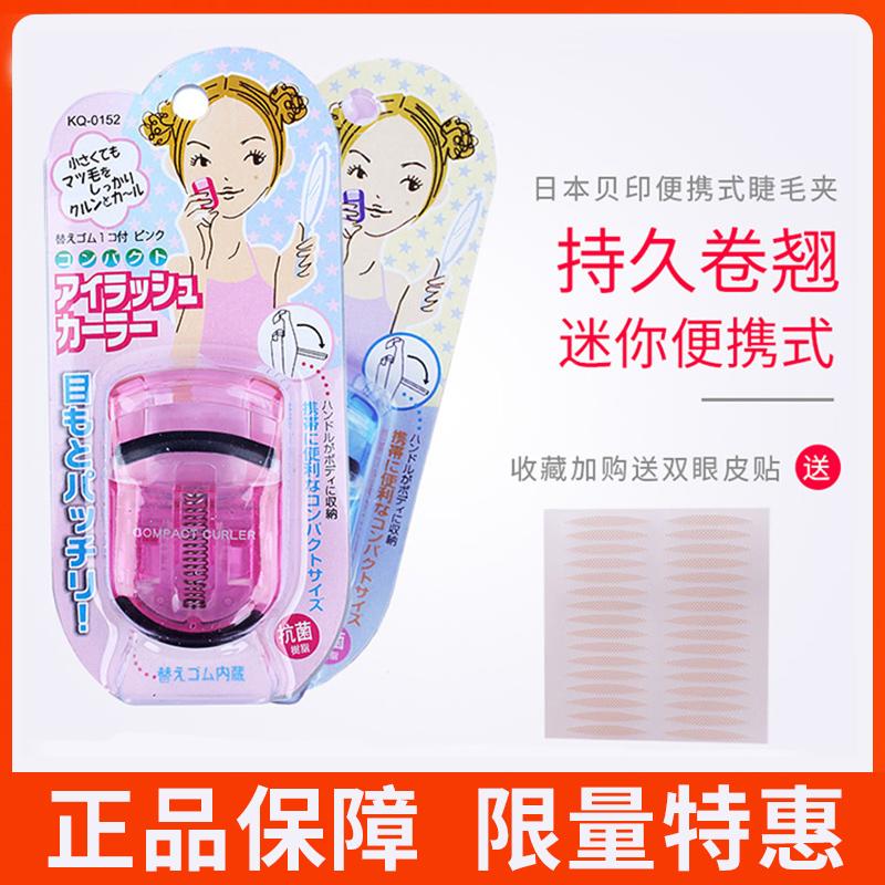 日本贝印睫毛夹小型便携式迷你持久局部专业下眼睫毛卷翘器分段式