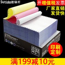 迅速かつ簡単には2枚の請求書をサードクラスライブラリを分離するために6つの共同論文のまとめトリプルニードルコンピュータ印刷用紙四2~5を再生するには241から3カスタム印刷されたシートと紙文書を印刷するアリコート