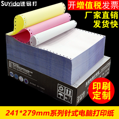 Quick easy-injection computer printing paper triple two-piece four-piece five-piece six-piece printing paper three-part delivery note 241-3 two-part printing paper voucher paper custom printing