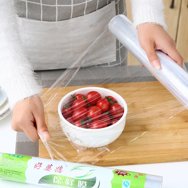 20米食品保鲜膜大卷家用厨房拉伸膜保鲜纸冰箱水果食品储藏食品膜