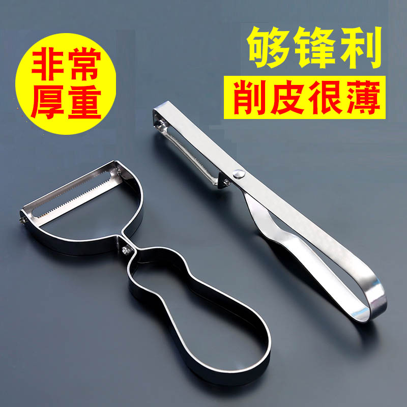 Бытовая нержавеющая сталь пароварка нож фруктовый яблочный пилинг многофункциональный творческий плод и картофеля строгальный нож скребковый нож