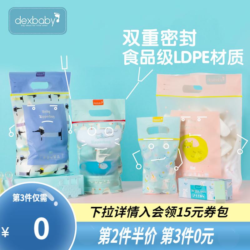 dexbaby旅行收纳袋宝宝婴儿衣服衣物整理密封袋便携防水打包袋子