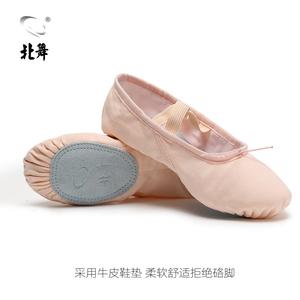 北舞舞蹈鞋儿童女软底练功成人形体民族跳舞猫爪男女童中国芭蕾舞