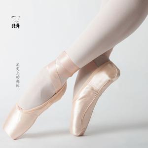 领3元券购买北舞足尖鞋脚尖芭蕾舞儿童芭蕾舞鞋
