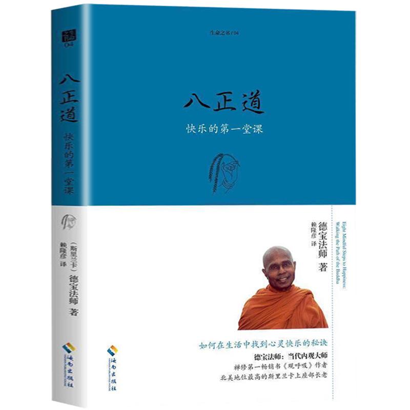 正版包邮现货 生命之书系列 八正道 如何在日常生活中找到快乐的秘诀 关于佛陀离苦得乐的完整指导 佛教哲学佛学入门书籍
