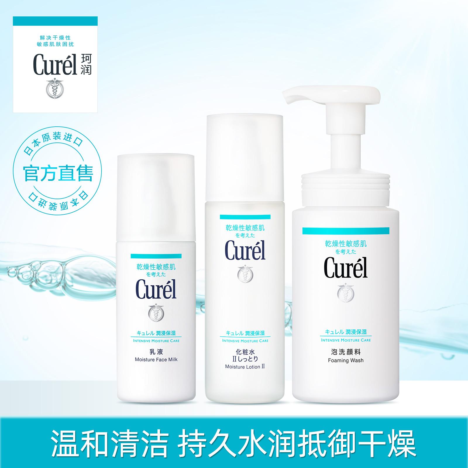 Curel/珂润润浸保湿洁颜泡沫化妆水乳液面部护理套装洁面补水