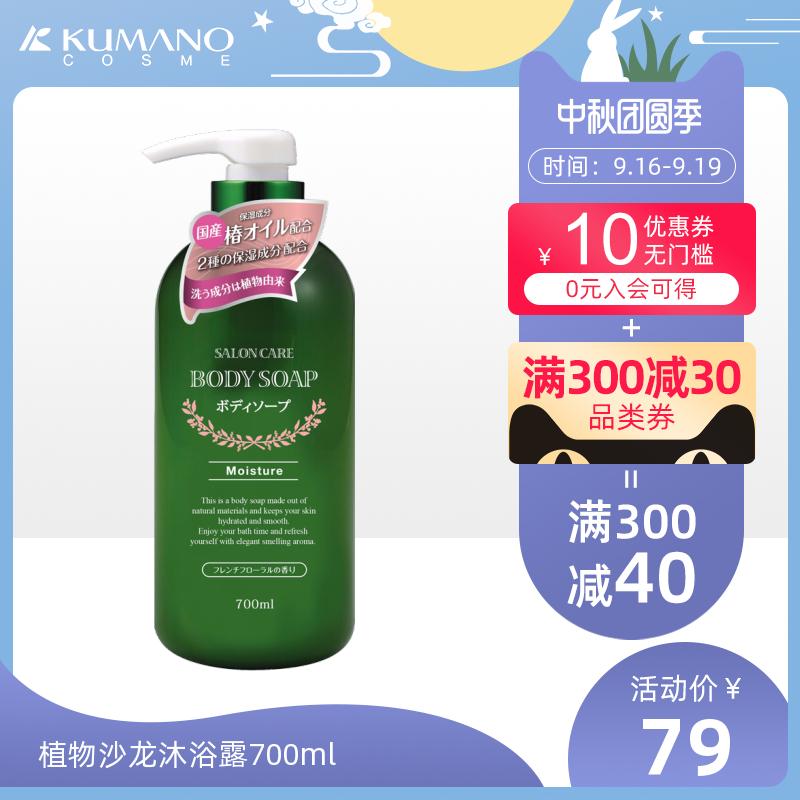 日本进口熊野油脂植物沙龙美白沐浴露男女士杀菌 持久留香 正品