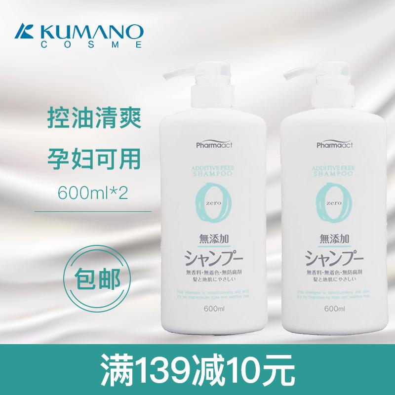 日本熊野油脂无添加无硅油清爽滋润保湿男女洗发水2瓶 孕妇可用