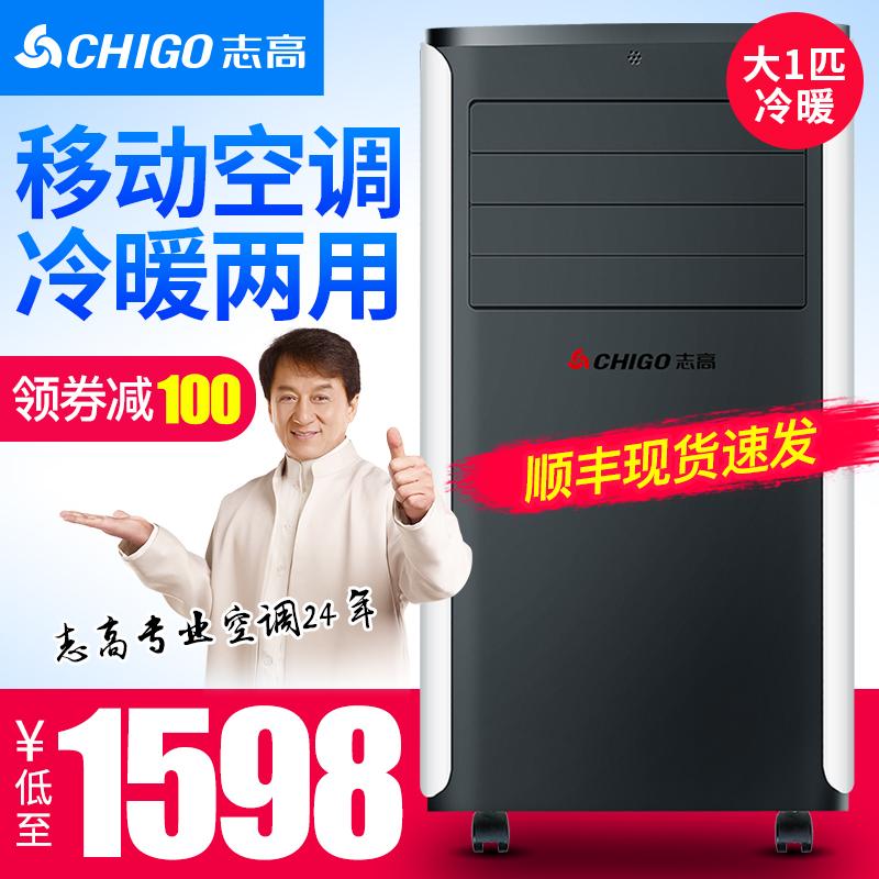 志高移动空调家用冷暖大1P匹单冷小型迷你立式卧室客厅制冷一体机