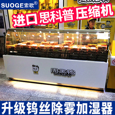 Suoge Cooked Food Cabinet Commercial Braised Vegetables Cold Vegetables Duck Neck Cabinet Cooked Food Display Cabinet Refrigerated Cabinet Fresh-keeping Cabinet Duck Neck Display Cabinet