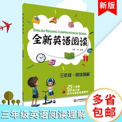 全新英语阅读 阅读理解 三年级/3年级 华东师范大学出版社 小学英语阅读辅导资料 25个话题100篇文章 小学一年级英语阅读绘本训练