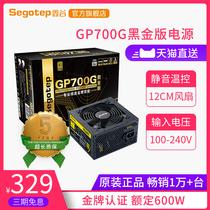 鑫谷GP700G黑金版電腦電源金牌臺式機靜音主機電源額定600w背線