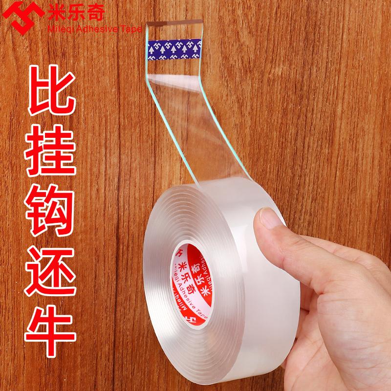 萬次納米雙面膠強力透明無痕貼墻面粘貼萬能固定魔力納米雙面膠帶