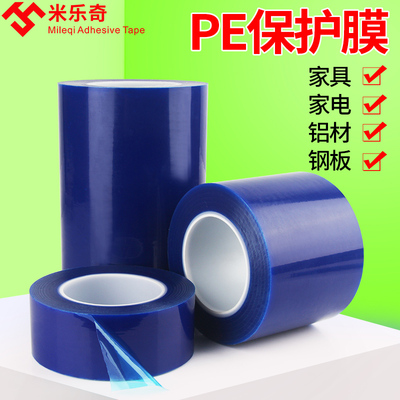 Miloqi blue self-adhesive film PE tape 10cm wide*200m long Furniture and appliances aluminum steel plate stainless steel door and window refrigerator protective film aluminum alloy plate hardware glass transparent film